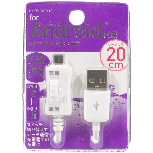 スマートフォン用スイッチ付通信充電ケーブル0.2m